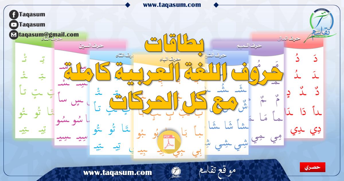 بطاقات حروف اللغة العربية كاملة مع كل الحركات