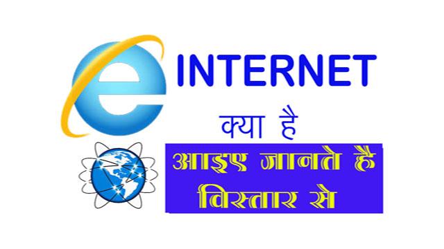 INTERNET क्या है क्या आप जानते है ?