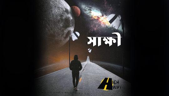 Shakkhi Lyrics by High Way Band
