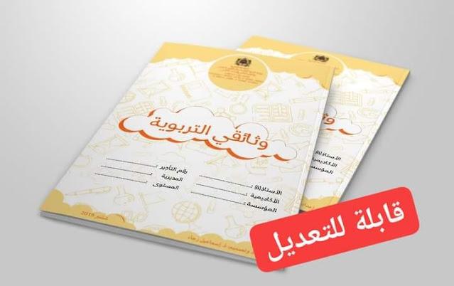 وثائقي التربوية عربية وفرنسية قابلة للتعديل(بوربوينت) لموسم 2020-2021 مع ملف الخطوط المستعملة