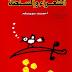 الشعراء والسلطة pdf _ أحمد سويلم