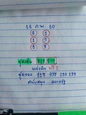 เลขเด่น  915  935 เลขรอง  917  937  135  137