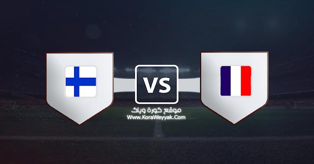 نتيجة مباراة فرنسا وفنلندا اليوم الأربعاء في مباراة ودية