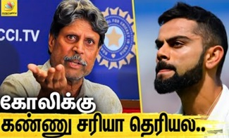 Kholi criticized by Kapil Dev due to his Form out | Virat