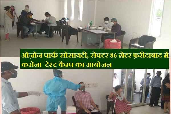 faridabad-ozone-park-yoga-group-covid-test-camp-greater-faridabad
