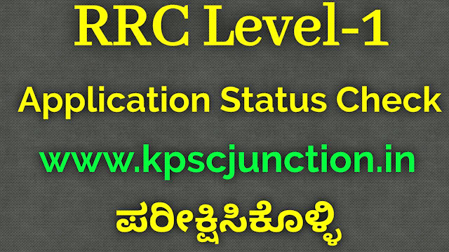 RRB GROUP D(RRC) EXAM CHECK YOUR APPLICATION STATUS NOW