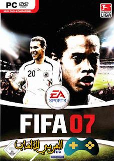 fifa 2020 download كاملة برابط واحد