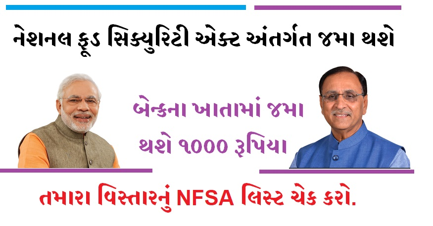 Government of Gujarat will provide Rs. 1000 deposited NFSA accounts families holding