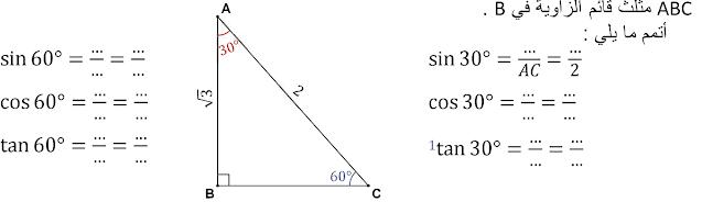 تمارين درس الحساب المثلثي للثالثة إعدادي