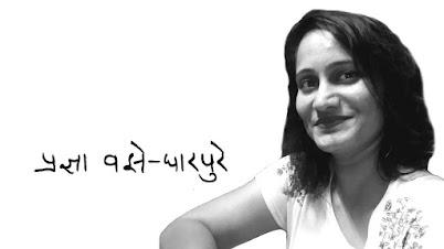 प्रज्ञा वझे-घारपुरे | Pradnya Vaze-Gharpure