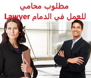 وظائف السعودية مطلوب محامي للعمل في الدمام Lawyer