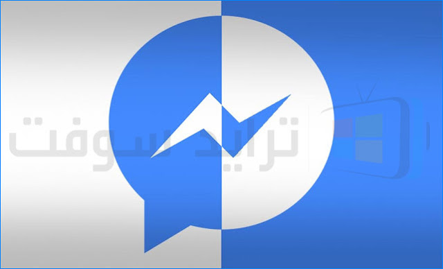 تنزيل برنامج فيس بوك ماسنجر لايت أخر اصدار
