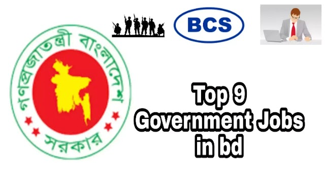 top 9 government jobs in Bangladesh | govt job circular