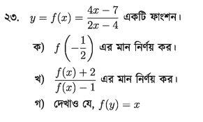 ssc math chapter 2.2 set function 23 no math