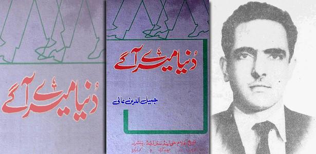 duniya-mere-aage-jameeluddin-aali