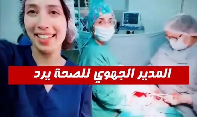 طبيبات ترقصن على جسد مريض أثناء عملية جراحية في باجة: المندوب الجهوي للصحة يكشف تفاصيل مغايرة…