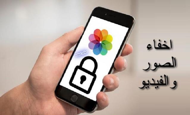 طريقة اخفاء الصور و الملفات على الايفون و الايباد مجانا
