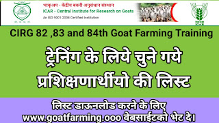 Candidate Selection List For CIRG 82 ,83 and 84th Goat Farming Training