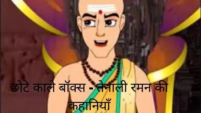 छोटे काले बॉक्स - तेनाली रमन की कहानियाँ(moral story in hindi)