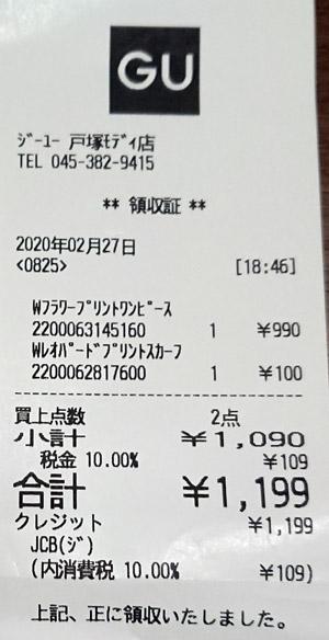 ジーユー 戸塚モディ店 2020/2/27 のレシート