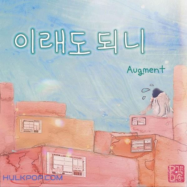 Augment & Garcon – 이래도되니 – Single