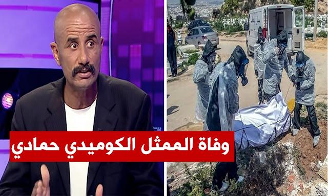 وفاة الممثل الكوميدي حمادي Hamadi Ghawar