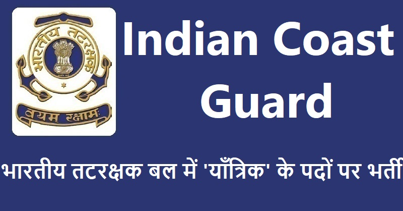 Indian Coast Guard jobs 2019