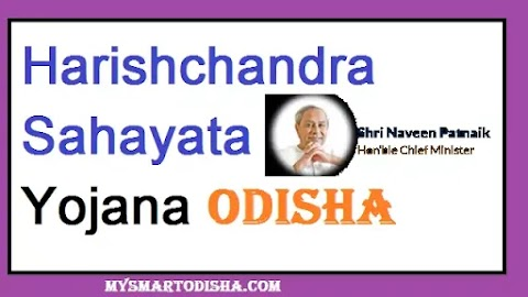 Harischandra Sahayata Yojana Form Pdf Download, Apply Online, Form in Odisha