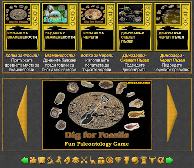 Игри с Вкаменелости