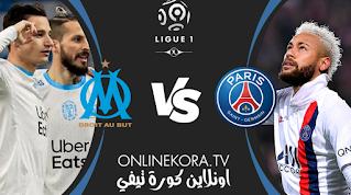 مشاهدة مباراة باريس سان جيرمان ومارسيليا بث مباشر اليوم 07-02-2021 في الدوري الفرنسي