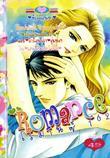 ขายการ์ตูนออนไลน์ Romance เล่ม 162