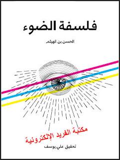 كتاب فلسفة الضوء ـ الحسن بن الهيثم ـ برابط مباشر