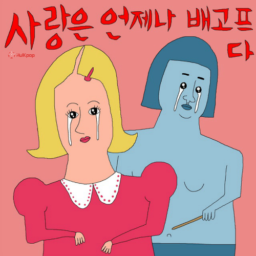 [Single] Icycider – 수상한 콜라보 Part 5