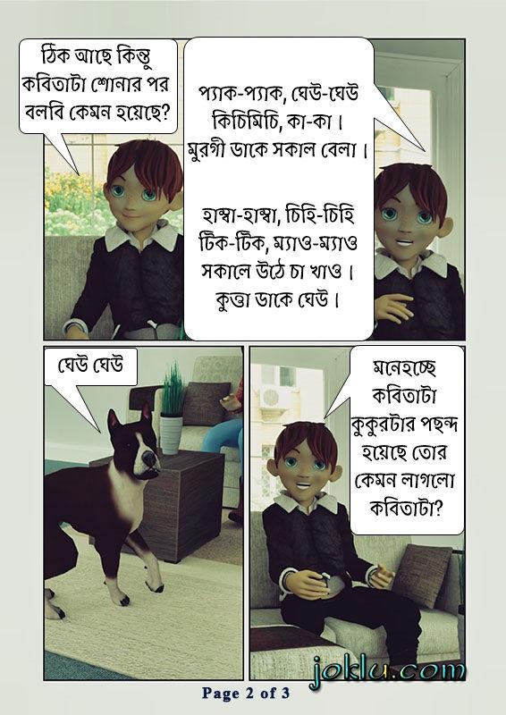 Poetic world Bengali comics page 2