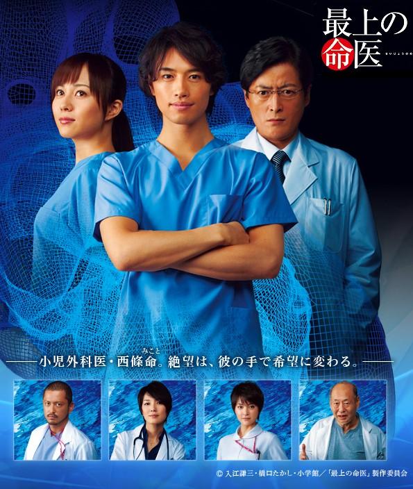 Sinopsis The Best Skilled Surgeon / Saijo no Meii (2011) - Serial TV Jepang