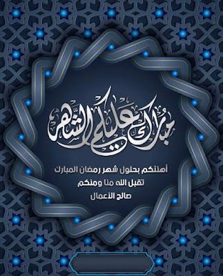 رسالة تهنئة بعنوان مبارك عليكم الشهر أهنئكم بحلول شهر رمضان المبارك تقبل الله منا ومنكم صالح الأعمال بدون حقوق لوضع اسمك عليها