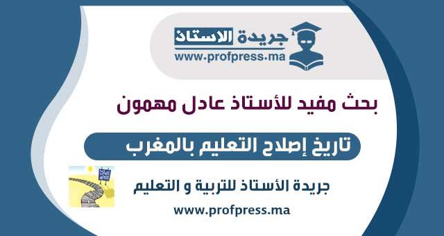 تاريخ إصلاح التعليم بالمغرب بحث مفيد للأستاذ عادل مهمون