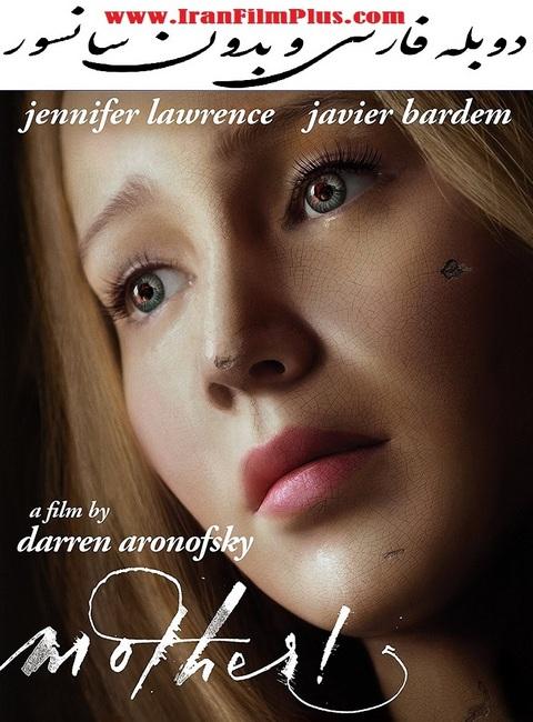 فیلم دوبله: مادر! (2017) Mother!