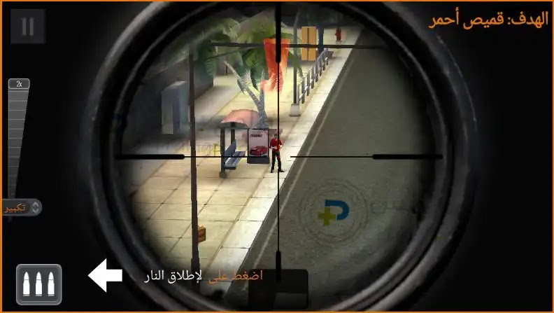شرح لعبة سنايبر ثري دي Sniper 3D Assassin
