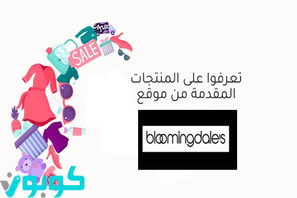 كود خصم بلومينغديلز, كوبون بلومينغديلز, موقع بلومينغديلز,متجر بلومينغديلز
