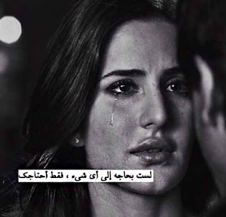 لست بحاجة الى أى شىء فقط احتاجك بجوارى
