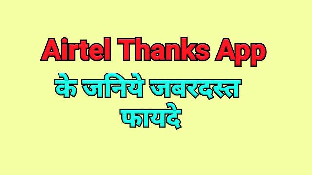 Airtel Thanks App क्या है जानिये जबरदस्त फायदे