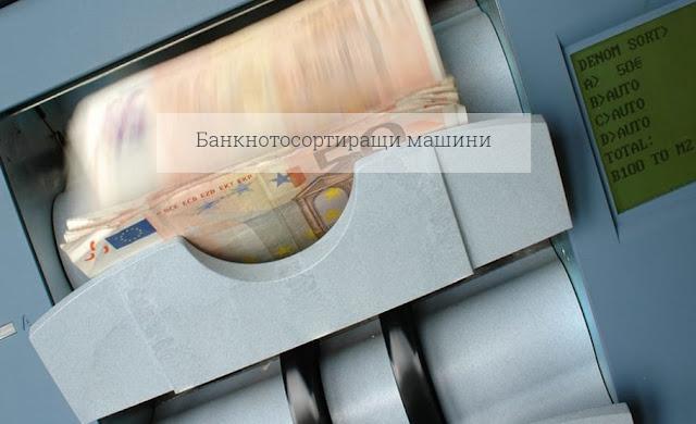 Банкнотоброячни машини за финансови институции