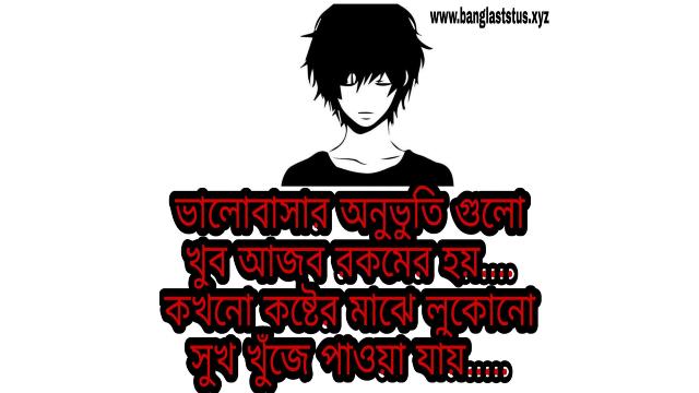 bangla sad status,bangla sad whatsapp status,bangla status,bangla sad song status,bangla sad status video,whatsapp status,sad bangla status,whatsapp status video,bangla sad whatsapp status video,mon banga aaina sad song status,bangla fb status,bengali sad status,love bangla status,status,imran bangla status,new whatsapp status,aaina sad song status,sad status,new sas bangla status