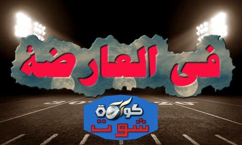 موقع في العارضة لمشاهدة مباريات اليوم بث مباشر | fel3arda