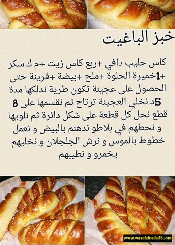 مطبخ ام ولد خبز الباغيت