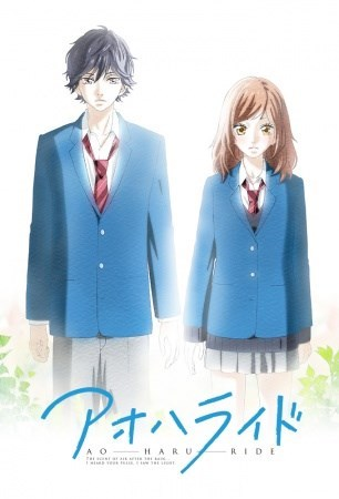 Ao Haru Ride (2014) ταινιες online seires oipeirates greek subs