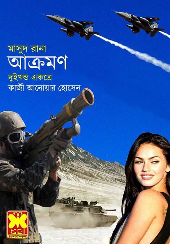 Bangla Book Pdf Masud Rana