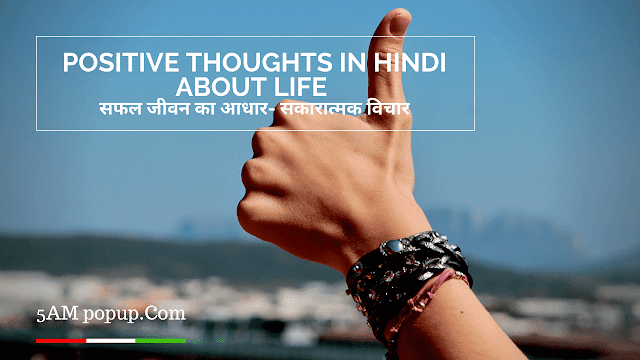 Positive Thoughts In Hindi About Life | सफल जीवन का आधार- सकारात्मक विचार