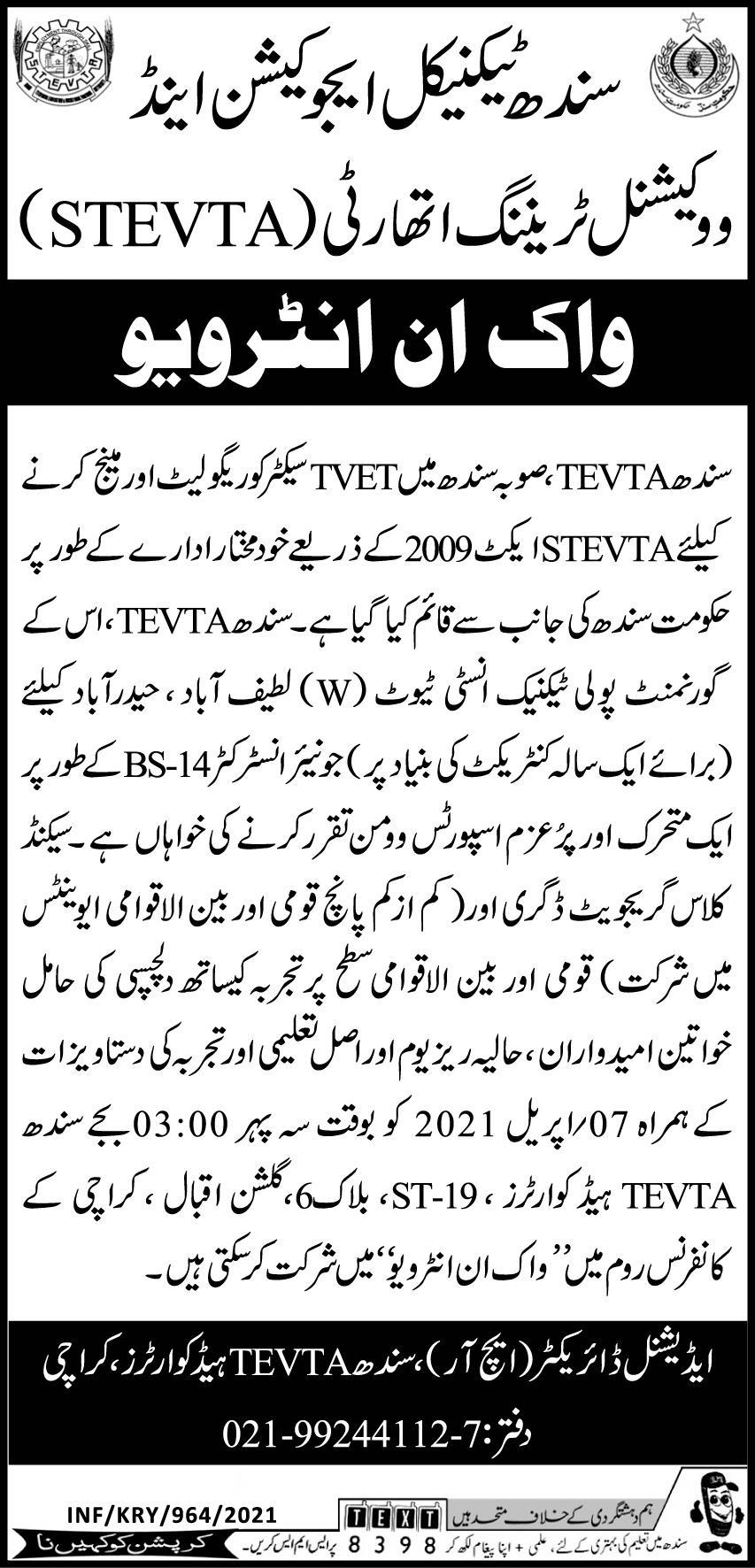 Government Jobs in Pakistan 2021